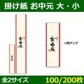 送料無料・紙帯 お中元 小=250×35(mm)  大=525×80(mm)「100 / 200枚」