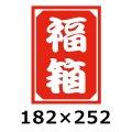 送料無料・お正月向け販促シール 「福箱シール」 182×252(mm) 「100枚」