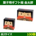 送料無料・菓子用ギフト箱 金太郎 125×124×70(mm) ほか「100個」選べる全2種