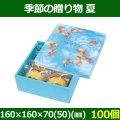 送料無料・菓子用ギフト箱 季節の贈り物 夏 160×160×70(50)(mm) 「100個」