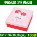 送料無料・菓子用ギフト箱 季節の贈り物 母の日 160×160×70(50)(mm) 「100個」