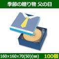 送料無料・菓子用ギフト箱 季節の贈り物 父の日 160×160×70(50)(mm) 「100個」