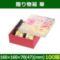 送料無料・菓子用ギフト箱 贈り物箱 華 160×160×70(47)(mm) 「100箱」