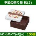 送料無料・菓子用ギフト箱 季節の贈り物 秋(2) 160×160×70(47)(mm) 「100個」