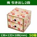送料無料・菓子用ギフト箱 梅 引き出し2段 136×133×108(mm) 「50箱」