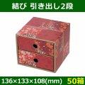 送料無料・菓子用ギフト箱 結び 引き出し2段 136×133×108(mm) 「50箱」