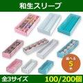 送料無料・菓子用ギフト箱 和生スリーブ ルミアカップ3・5・10ヶ適用  62×185×45〜125×304×45(mm) 「100 / 200個」選べる全5色