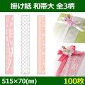 送料無料・掛け紙 和帯 大  70×515(mm) 「100枚」選べる全3種