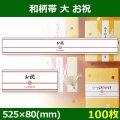 送料無料・掛け紙 和柄帯 大 お祝 525×80(mm) 「100枚」
