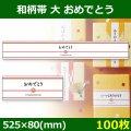 送料無料・掛け紙 和柄帯 大 おめでとう 525×80(mm) 「100枚」