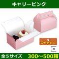 送料無料・菓子用ギフト箱 キャリーピンク 120×90×80(95)〜240×180×80(100)(mm) 「300〜500箱」全5サイズ