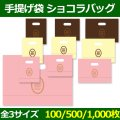 送料無料・手提げ袋 ショコラバッグ 200×80×250(mm) ほか「100/500/1000枚」全3サイズ×全3色 選べる全9種
