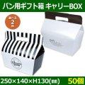 送料無料・パン用ギフト箱 キャリーBOX ストライプ・キャンバス柄 250×140×H130(mm) 「50個」選べる2種