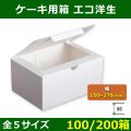 送料無料・菓子用ギフト箱 エコ洋生 150×105×85〜270×210×85(mm) 「100/200箱」全5サイズ