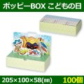 送料無料・菓子用ギフト箱 ポッピーBOX こどもの日 205×100×58(mm) 「100個」