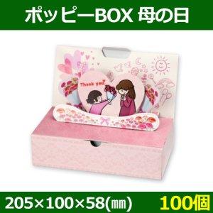 送料無料・菓子用ギフト箱 ポッピーBOX 母の日 205×100×58(mm) 「100個」