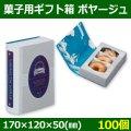 送料無料・菓子用ギフト箱 ボヤージュ 170×120×50(mm) 「100個」
