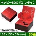 送料無料・菓子用ギフト箱 ポッピーBOX バレンタイン 130×130×65(mm) 「50箱」