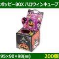 送料無料・菓子用ギフト箱 ポッピーBOX ハロウィン キューブ 95×90×98(mm) 「200個」
