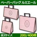送料無料・手提げ袋 ペーパーバッグ ルミエール 180×100×190(mm)ほか「200/400枚」選べる全7種