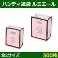 送料無料・手提げ袋 ハンディ紙袋 ルミエール 160×80×195(mm)ほか S・Mサイズ「500枚」選べる全2種