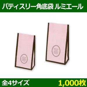 送料無料・手提げ袋 パティスリー角底袋 ルミエール 127×78×248(mm)ほか 「1000枚」選べる全4種