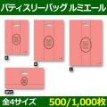 送料無料・手提げ袋 パティスリーバッグ ルミエール 245×160×360(mm)ほか「500/1000枚」選べる全4種