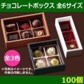 送料無料・チョコレート用ケース「チョコレートボックス」全6サイズ  全3色「100個」