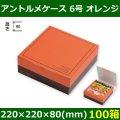 送料無料・菓子用ギフト箱 アントルメケース 6号 オレンジ 220×220×80(mm) 「100箱」