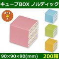 送料無料・菓子用ギフト箱 キューブBOX ノルディック 90×90×90(mm) 「200箱」全4色