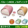 送料無料・菓子用ギフト箱 バルーンBOX ノルディック 110×110×110/85×85×85(mm) 「100/200箱」全2サイズ4色