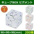 送料無料・菓子用ギフト箱 キューブBOX ピグメント 90×90×90(mm) 「200箱」全4色