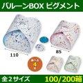 送料無料・菓子用ギフト箱 バルーンBOX ピグメント 110×110×110/85×85×85(mm) 「100/200箱」全2サイズ4色