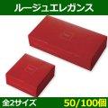 送料無料・菓子用ギフト箱 ルージュエレガンス 150×150×65(mm) ほか「50/100個」選べる全2種