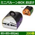 送料無料・菓子用ギフト箱 ミニバルーンBOX オバケ 85×85×85(mm) 「200個」