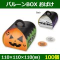 送料無料・菓子用ギフト箱 バルーンBOX オバケ 110×110×110(mm) 「100個」