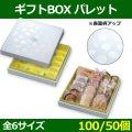 送料無料・お菓子用ギフト箱 ギフトBOX パレット 120×180×65(mm) 〜240×320×65(mm)「100個」全6サイズ