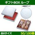 送料無料・お菓子用ギフト箱 ギフトBOX ループ 120×180×65(mm) 〜240×320×65(mm)「50 / 100個」全6サイズ