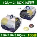 送料無料・お菓子用ギフト箱 バルーン BOX お月見 110×110×110(mm) 「100個」