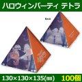 送料無料・お菓子用資材 ハロウィンパーティ テトラ 130×130×135(mm) 「100個」