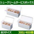 送料無料・菓子用ギフト箱 シュークリームサービスボックス 3個・5個・5個手提「300/400個」選べる3サイズ