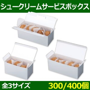 画像1: 送料無料・菓子用ギフト箱 シュークリームサービスボックス 3個・5個・5個手提「300/400個」選べる3サイズ