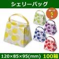 送料無料・菓子用ギフト箱 シェリーバッグ 120×85×95(mm) 「100箱」全5色