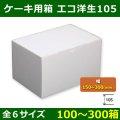 送料無料・菓子用ギフト箱 エコ洋生105 150×105×85〜300×240×105(mm) 「100/200箱」全6サイズ