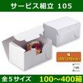 送料無料・菓子用ギフト箱 サービス組立105 150×105×105〜270×210×105(mm) 「100〜400箱」全5サイズ
