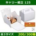 送料無料・菓子用ギフト箱 キャリー組立125 180×120×125〜240×180×125(mm) 「200/300箱」全3サイズ