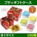 送料無料・菓子用ギフト箱 プティギフトケース 100×100×80/125×125×80(mm) 「100箱」全5色2サイズ