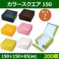 送料無料・菓子用ギフト箱 カラースクエア150 150×150×65(mm) 「200個」全6色