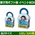 送料無料・菓子用ギフト箱 イベントBOX 端午の節句 90×60×135(mm) ほか「100/200個」選べる全2種