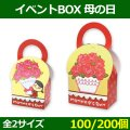 送料無料・菓子用ギフト箱 イベントBOX 母の日 90×60×135(mm)ほか 「100/200個」選べる全2種